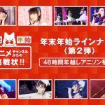 【48時間年越しアニソン祭り】人気声優のライブを年末年始に一挙放送!田村ゆかりさんの世界初放送のライブなど