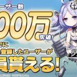 【アズールレーン】登録者数500万人突破記念第3弾が発表!駆逐艦「ジュピター」が貰えるぞ