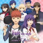 Fate/stay night[Heaven's Feel]コラボカフェ第二期が23日より開催!描き下ろしイラストなどが公開