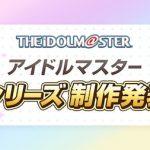 【アイマス】新シリーズ制作発表会の生配信が決定!!プロデューサー必見