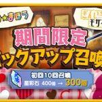 【きらファン】新ガチャが開催決定!新イベ「チョコレートクエスト」で活躍するキャラが登場