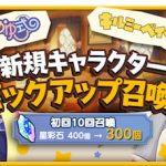 【きらファン】「キルミーベイベー」キャラが登場する新ガチャが開催決定!