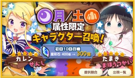 きららファンタジアにて月/土属性限定キャラクター召喚が開催中!!
