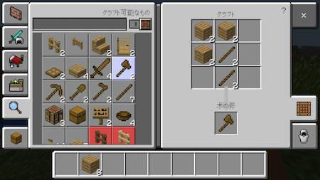 木の斧を作っていきます。