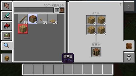 次に作業台を作ります。