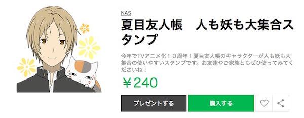 夏目友人帳のスタンプが新たに登場!!