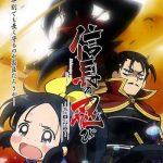 【信長の忍び】アニメ第3期の制作が決定!2018年4月より放送開始