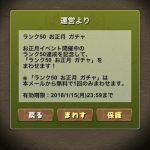 【パズドラ】「ランク50 お正月 ガチャ」で本当のガチャ運だめしだ!!