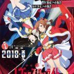 【少女☆歌劇 レヴュースタァライト】アニメが2018年夏に放送!特報映像も公開