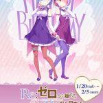 【リゼロ】ラム&レムの誕生日を記念したイベントが本日より開催!