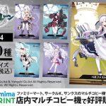 【アズールレーン】オリジナルブロマイドVol.4が発売!ベルファスト他人気キャラが期間限定で登場