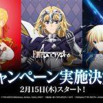 【Fateシリーズ×ローソン】コラボキャンペーンが開催決定!オリジナルグッズなどが登場