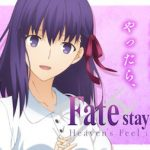 【Fate/stay night[HF]】ラジオが間桐桜の誕生日記念で限定復活するぞ!!
