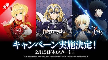 Fateシリーズ ローソン