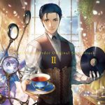 【Fate/Grand Order Original Soundtrack Ⅱ】収録楽曲&ジャケット絵柄が公開!!