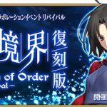 【FGO】空の境界コラボが復刻決定!!両儀式(アサシン)が登場!!CM動画も公開