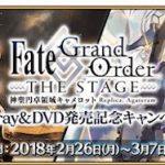 【FGO】FGO THE STAGE Blu-ray&DVD発売記念キャンペーンが開催!!