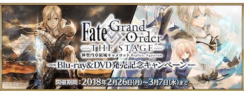 FGO THE STAGE Blu-ray&DVD