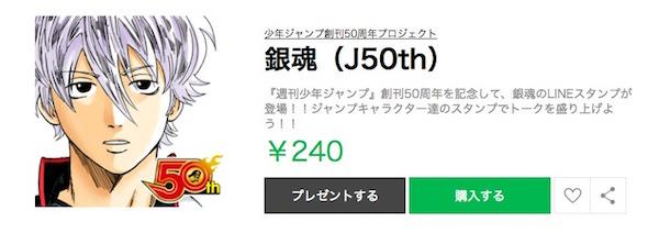 【銀魂】LINEスタンプが新登場!!「発情期ですかコノヤロー」「焼きソバパン買ってこいよ」など