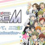 【アイドルマスター SideM】ワケ生が今夜再び放送!!SPイベなどの最新情報をお届け!