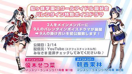 虹ヶ咲学園スクールアイドル同好会 バレンタインSPドラマを要チェック