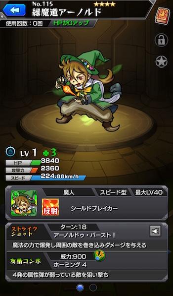 緑魔道アーノルド
