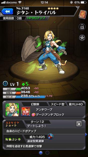ジタン・トライバル(木★4)