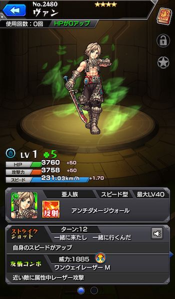 ヴァン(木★4)