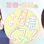 【日笠陽子&日高里菜】お二人の新番組が今夜スタート!人気声優が自由気ままにお届け