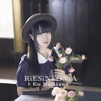 村川梨衣さんの2ndアルバム「RiESiNFONiA」が発売!