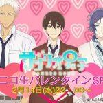 【サンリオ男子】バレンタイン特番が今夜放送!江口拓也さん他出演で甘〜い時間を過ごそう