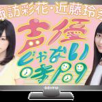諏訪彩花&近藤玲奈の新番組「声優じゃない時間」が今夜スタート!!