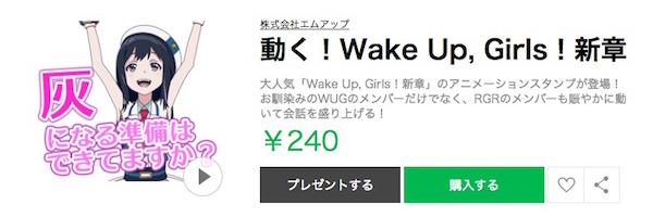 Wake Up Girls LINEスタンプ