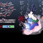 【ハッピーシュガーライフ】TVアニメ化決定!声優陣も解禁に。花澤香菜さん他