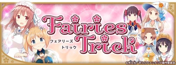 きららファンタジア 桜Trick
