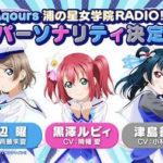 【Aqours 浦ラジ】新パーソナリティは斉藤朱夏さん、降幡 愛さん、小林愛香さんの3人に