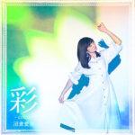 【沼倉愛美】3rdシングル「彩-colors-」が6月に発売!アニメ「かくりよの宿飯」EDテーマ