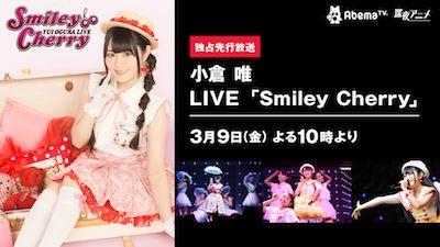 小倉唯 Smiley Cherry