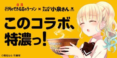ラーメン大好き小泉さん 特濃和歌山弁
