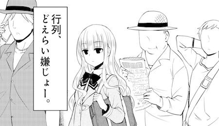 ラーメン大好き小泉さんの特濃和歌山弁