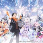 【リゼロ】新作OVAの劇場上映時期が決定!前売り券情報なども公開に