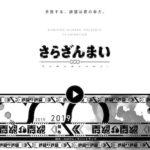 【さらざんまい】TVアニメが2019年に放送!「少女革命ウテナ」幾原邦彦監督の新作