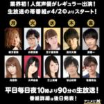 人気声優がMCを務めるレギュラー番組が放送決定!浪川大輔さんや内田彩さん他