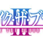 【ストライク・ザ・ブラッド】OVA第3期シリーズの制作が決定!聖殲編の完結までを描く