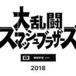 【スマブラ】スイッチ版が2018年に発売決定!初登場映像も公開
