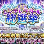 【第7回シンデレラガール総選挙】2アプリ連動で4月10日よりスタート!