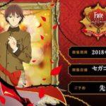 【Fate/EXTRA Last Encore】セガコラボカフェが開催決定!コラボメニューなどが楽しめる