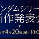 【ガンダムシリーズ新作発表会】開催決定!浪川大輔さん他出演でシリーズ最新を発表に