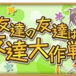 【きららファンタジア】スロウスタート参戦記念イベントが開催決定!ピックアップ召喚も登場
