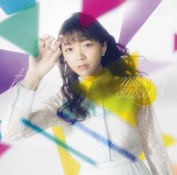 三森すずこ 4thアルバム 試聴